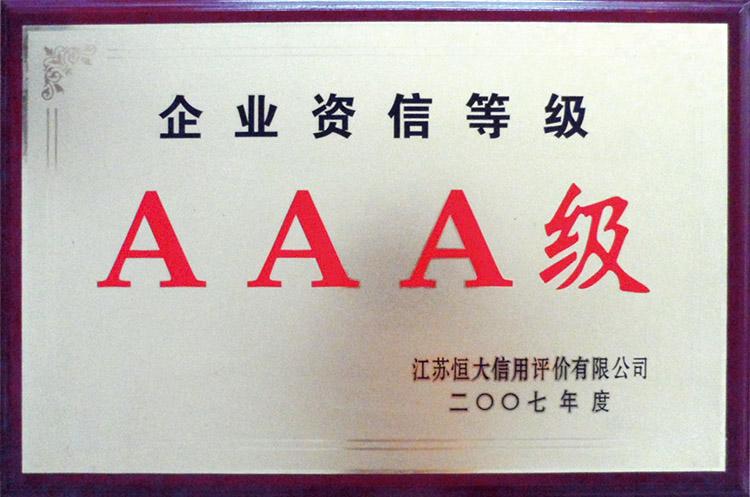 三A级证书